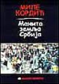 Manita zemlja Srbija