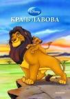 Kralj lavova HC