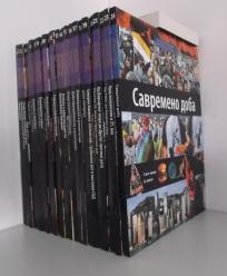 Ilustrovana Istorija Sveta - Komplet od 24 knjige