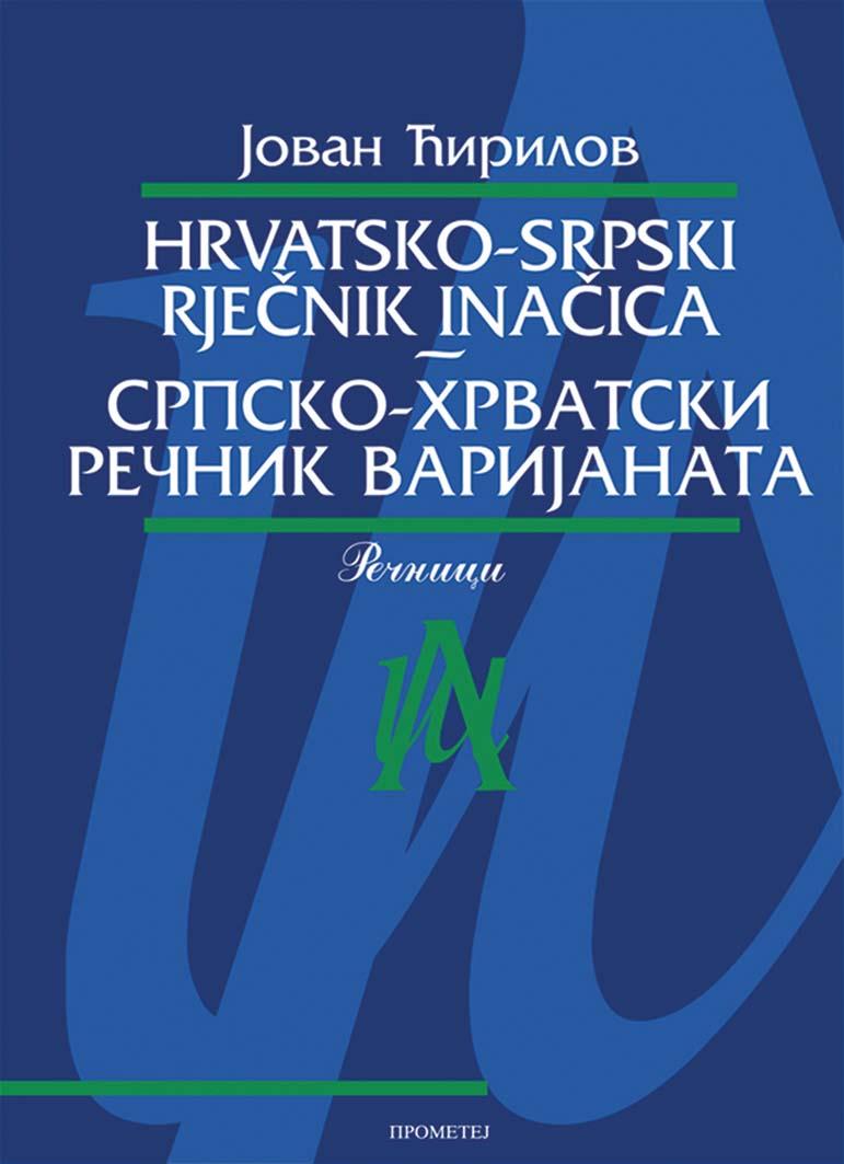 Hrvatsko - srpski rječnik inačica, Srpsko - hrvatski rečnik varijanata