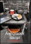 Kod srpskog pisca - kuhinjska dela