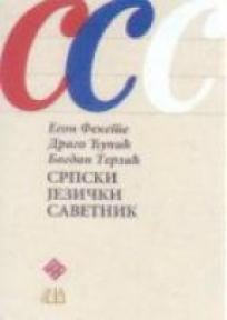Srpski jezički savetnik