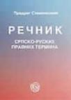 Rečnik srpsko-ruskih pravnih termina