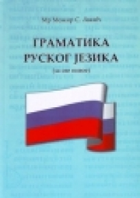 Gramatika ruskog jezika (za sve nivoe)