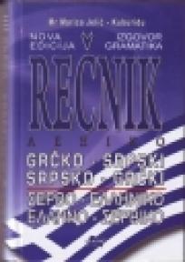 Rečnik grčko - srpski ; srpsko - grčki