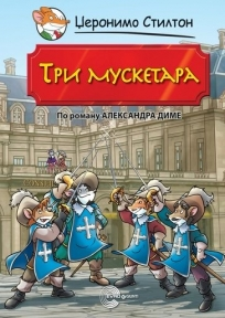 Tri musketara - adaptacija teksta