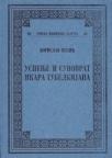 Uspenje i sunovrat Ikara Gubelkijana