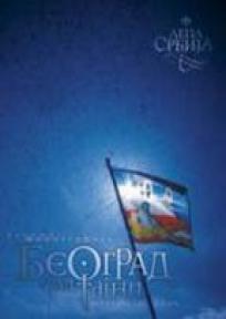 Beograd - grad tajni