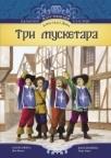 Tri musketara (skraćena verzija)