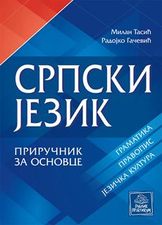 Srpski jezik – priručnik za osnovnu školu