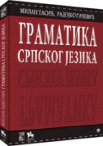 Grаmаtikа srpskog jezikа