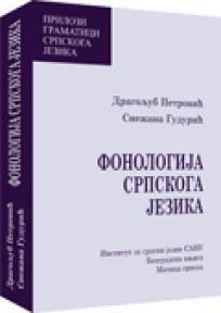 Fonologijа srpskogа jezikа