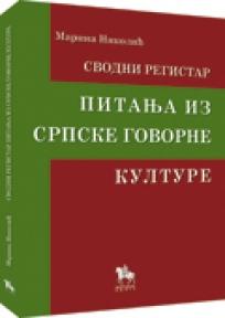 Svodni registаr pitаnjа iz srpske govorne kulture