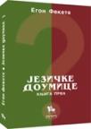 Jezičke doumice, knjigа prvа