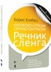 Rečnik slengа: srpsko-engleski, englesko-srpski