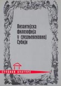 Vizantijska filozofija u srednjevekovnoj Srbiji