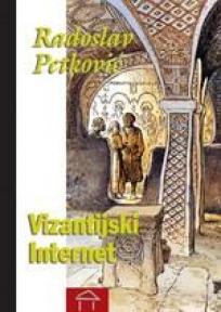 Vizantijski internet
