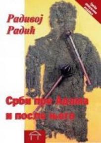 Srbi pre Adama i posle njega