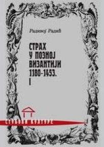 Strah u poznoj Vizantiji 1180-1453. I i II