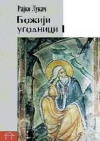 Božiji ugodnici I i II