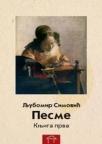 Komplet pesama - Knjigа prvа i Knjiga druga
