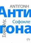 Antigonа