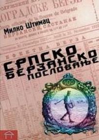 Srpsko berzansko poslovanje