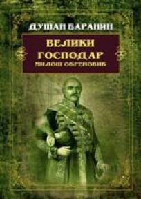 Veliki gospodar - Miloš Obrenović