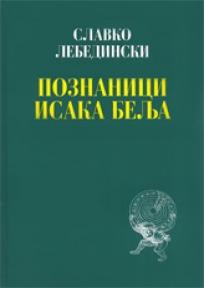 Poznanici Isaka Belja
