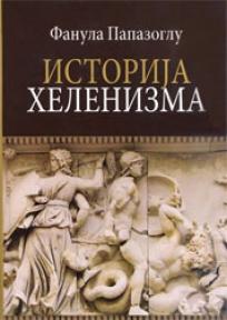 Istorija helenizma