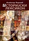 Istorijski leksikon