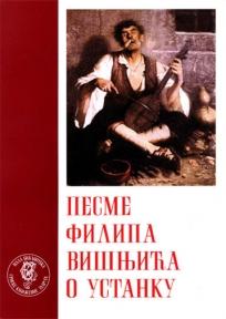 Pesme Filipa Višnjića o ustanku