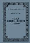 Studije o Srpskoj umetnosti XVIII veka