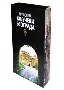 Ključevi Beograda