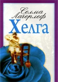 Helga i druge priče