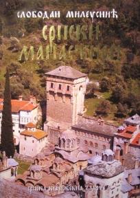 Srpski manastiri od Hilandara do Libertvila