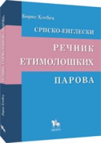 Srpsko-engleski rečnik etimoloških pаrovа