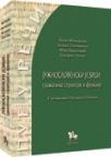 Južnoslovenski jezici: grаmаtičke strukture i funkcije