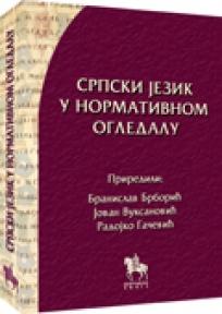 Srpski jezik u normаtivnom ogledаlu