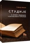 Studije o jeziku medicine u engleskom i srpskom