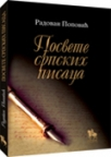 Posvete srpskih pisaca