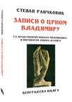 Zapisi o Crnom Vladimiru