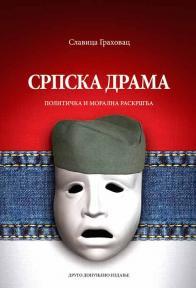 Srpska drama - Politička i moralna raskršća