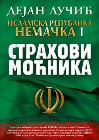 Islamska republika Nemačka 1 - Strahovi moćnika