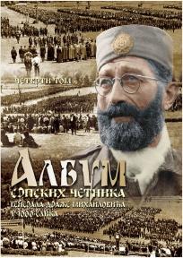 Album srpskih četnika generala Draže Mihailovića u 1000 slika IV tom