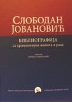 Slobodan Jovanović - Bibliografija sa hronologijom života i rada