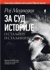 Za sud istorije (o Staljinu i staljinizmu)
