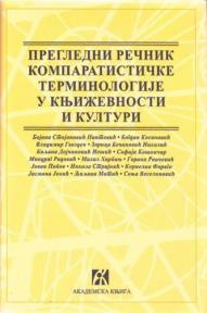 Pregledni rečnik komparatističke terminologije u književnosti i kulturi