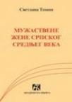 Mužastvene žene srpskog srednjeg veka