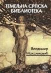 Temeljna srpska biblioteka